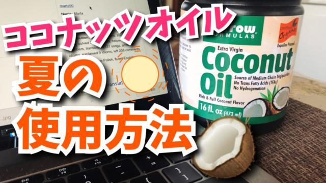 ココナッツオイル 夏