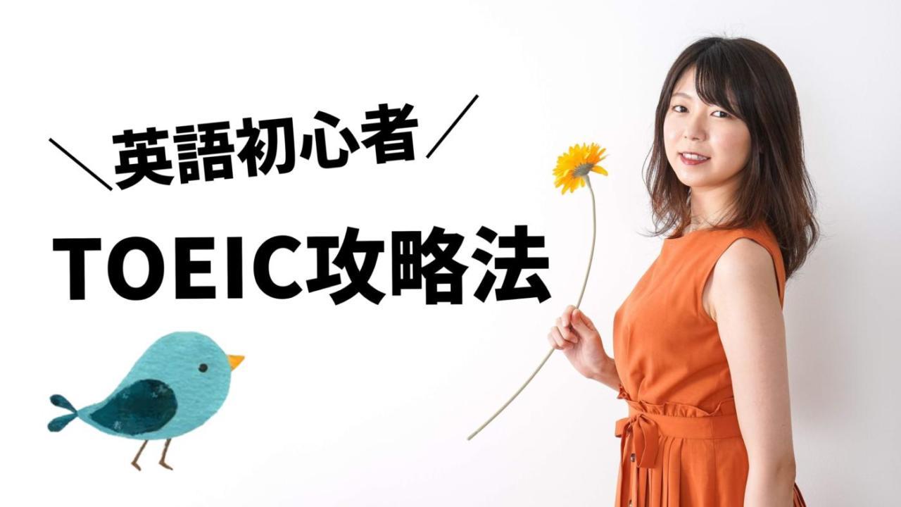 英語初心者 TOEIC