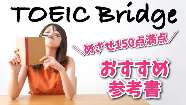 TOEIC Bridge 参考書
