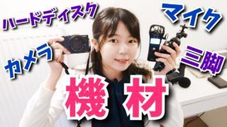 【厳選】YouTube初心者OK!おすすめ撮影機材【カメラ、マイク、三脚、自撮り棒など】