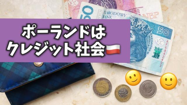 ポーランド クレジットカード
