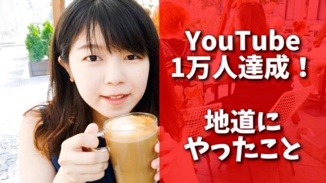 YouTube 1万人