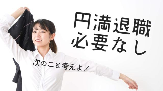 【経験談】円満退職が必要ない4つの理由【その後の人生に影響なし】