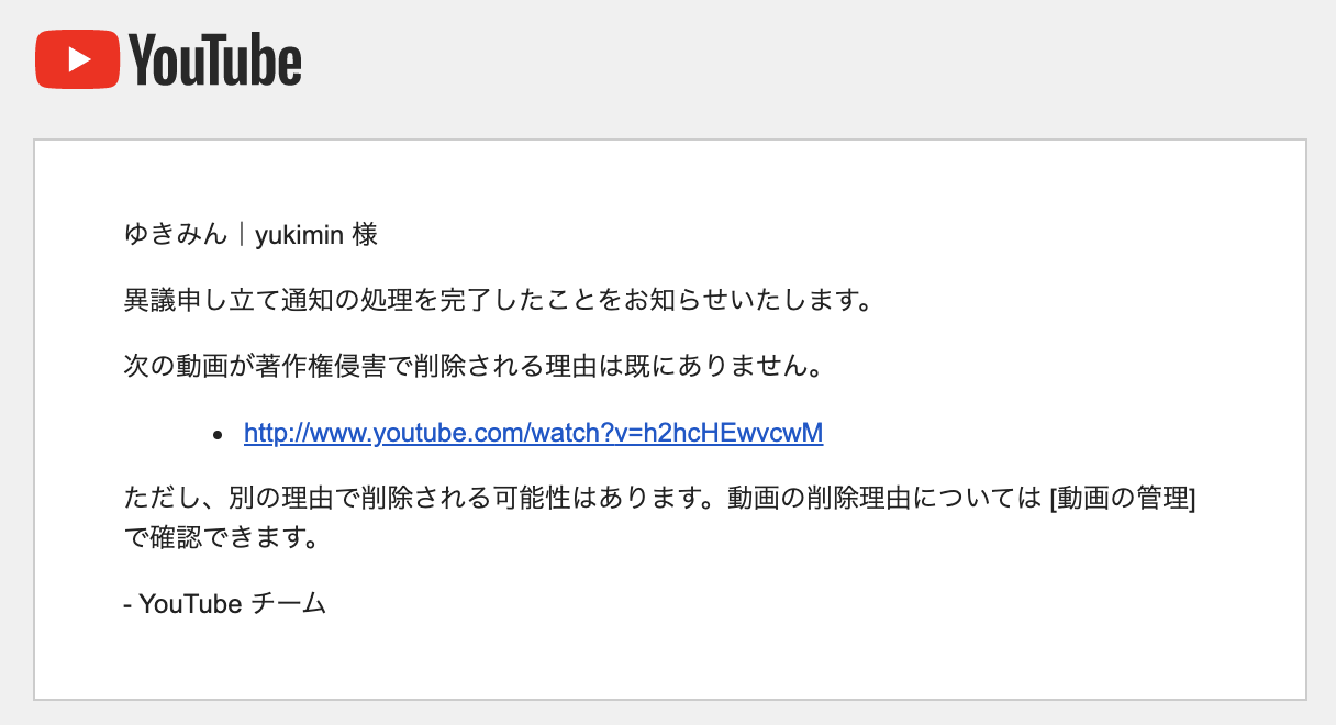 youtubeの動画が削除された
