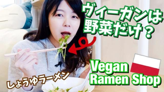 ワルシャワのヴィーガン料理なら、超人気Vegan Ramen Shopがおすすめ!