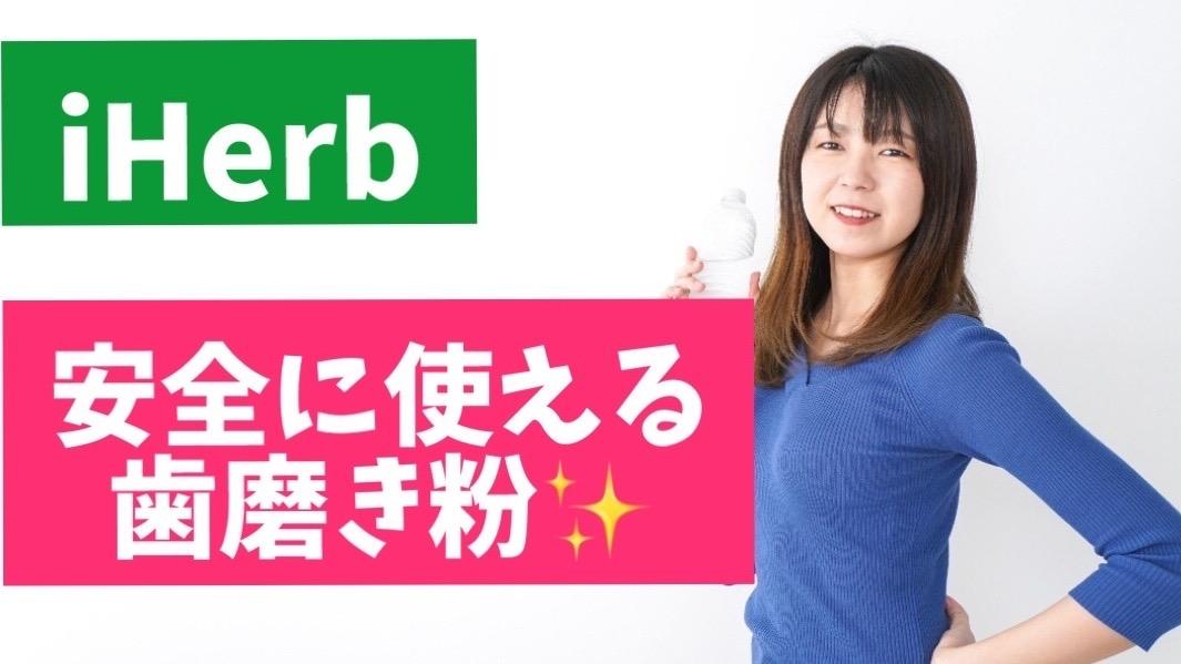 iHerb(アイハーブ)で買える!フッ素なしの安全歯磨き粉3選【優しい天然素材】