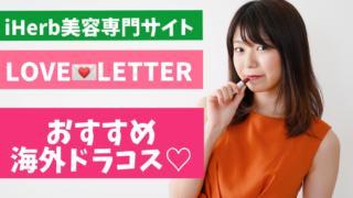 アイハーブの美容専門サイト「ラブレター」で海外のドラコスを手軽に!