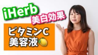 【美白】iHerb(アイハーブ)で買える!最強ビタミンC美容液