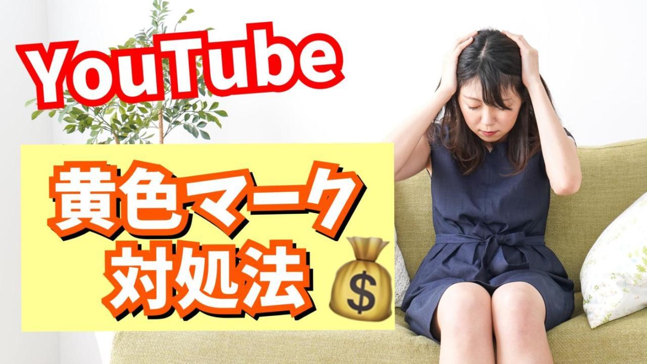 youtube 黄色マーク