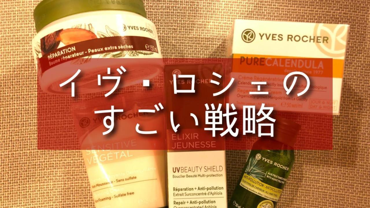日本でも買える!フランス「イヴ・ロシェ」のマーケティングに感動した話。