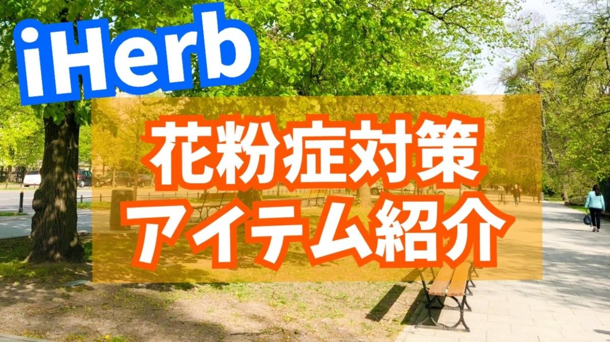 【美白】iHerb(アイハーブ)で買える!花粉症を乗り越えるためのアイテム4選