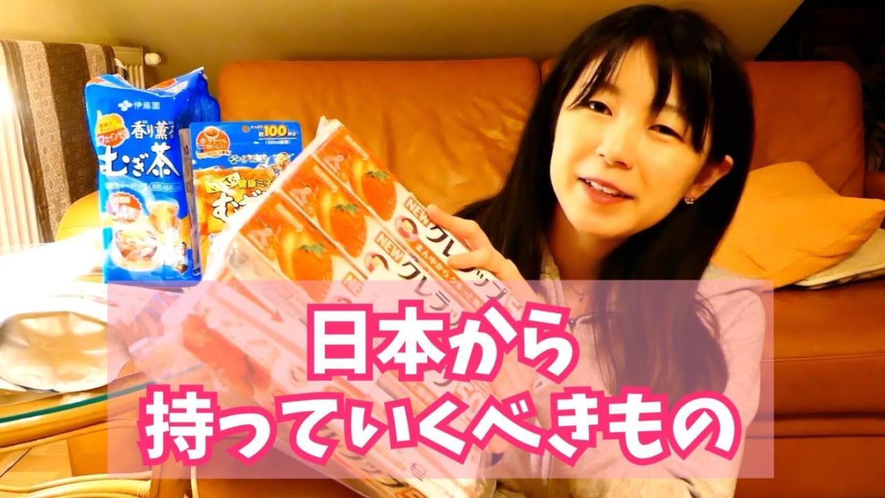 【海外移住】日本から絶対に持っていくべきもの【食材&キッチン用品】