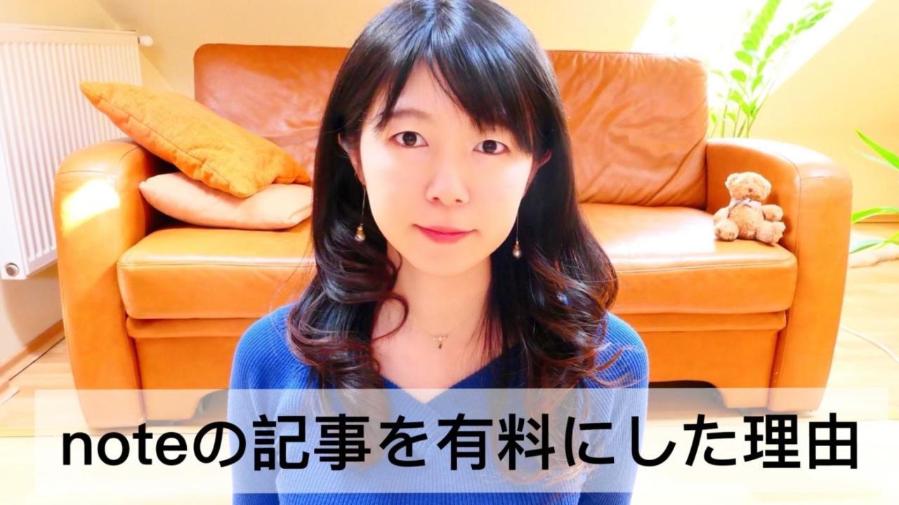 noteで500円の有料記事を書いて分かったこと。