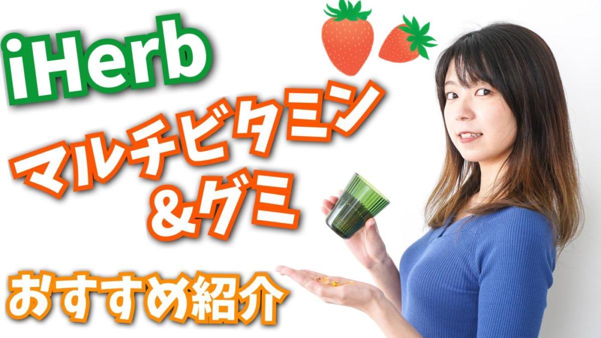 iHerb(アイハーブ)で買える!マルチビタミンおすすめサプリ&グミ