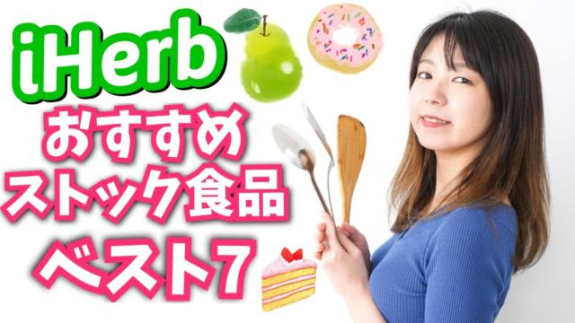 【保存版】iHerb(アイハーブ)で買える!おすすめストック食品7選【日持ちOK】