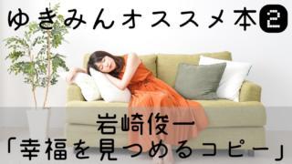 岩崎俊一「幸福を見つめるコピー」