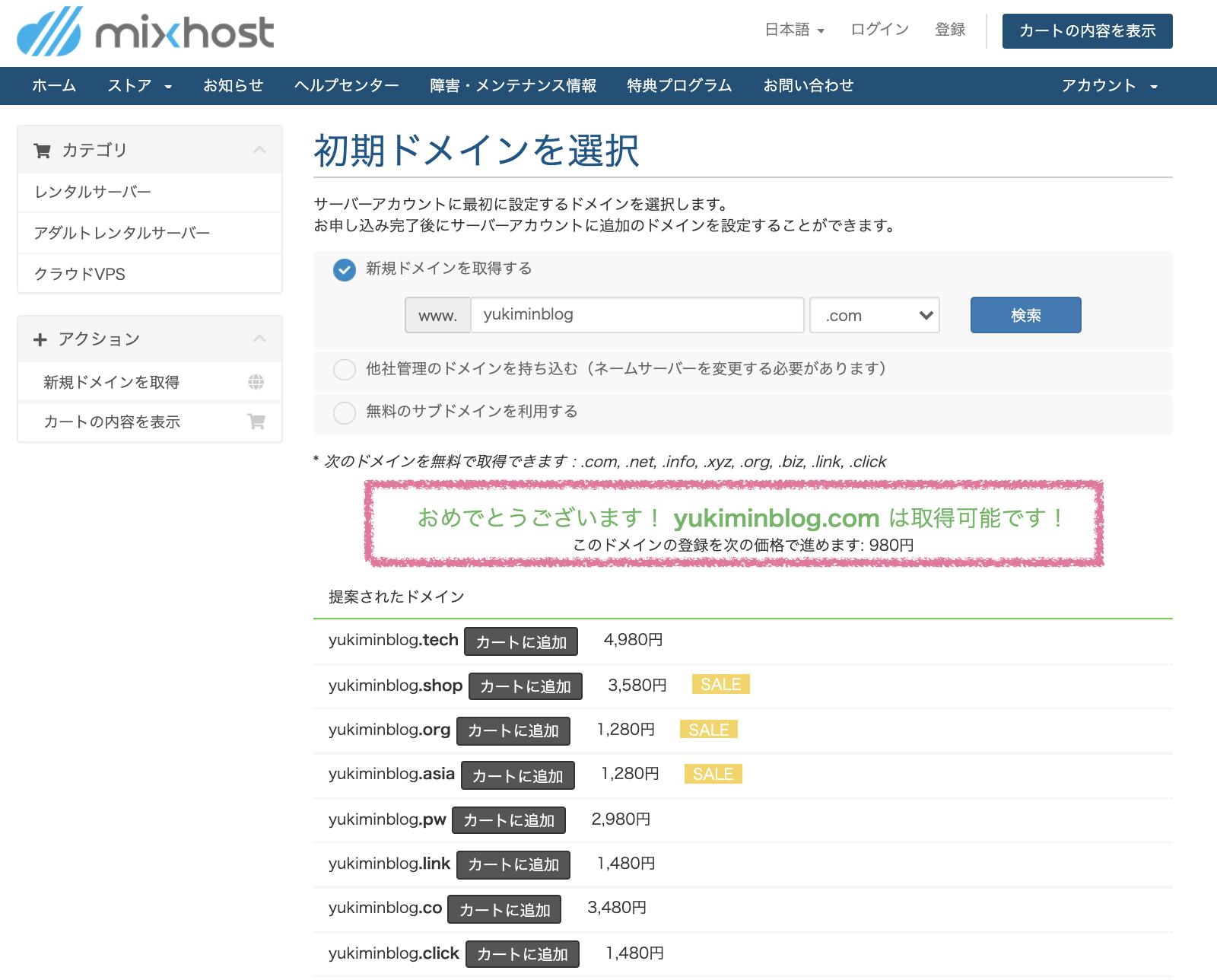 mixhostの申し込み方法