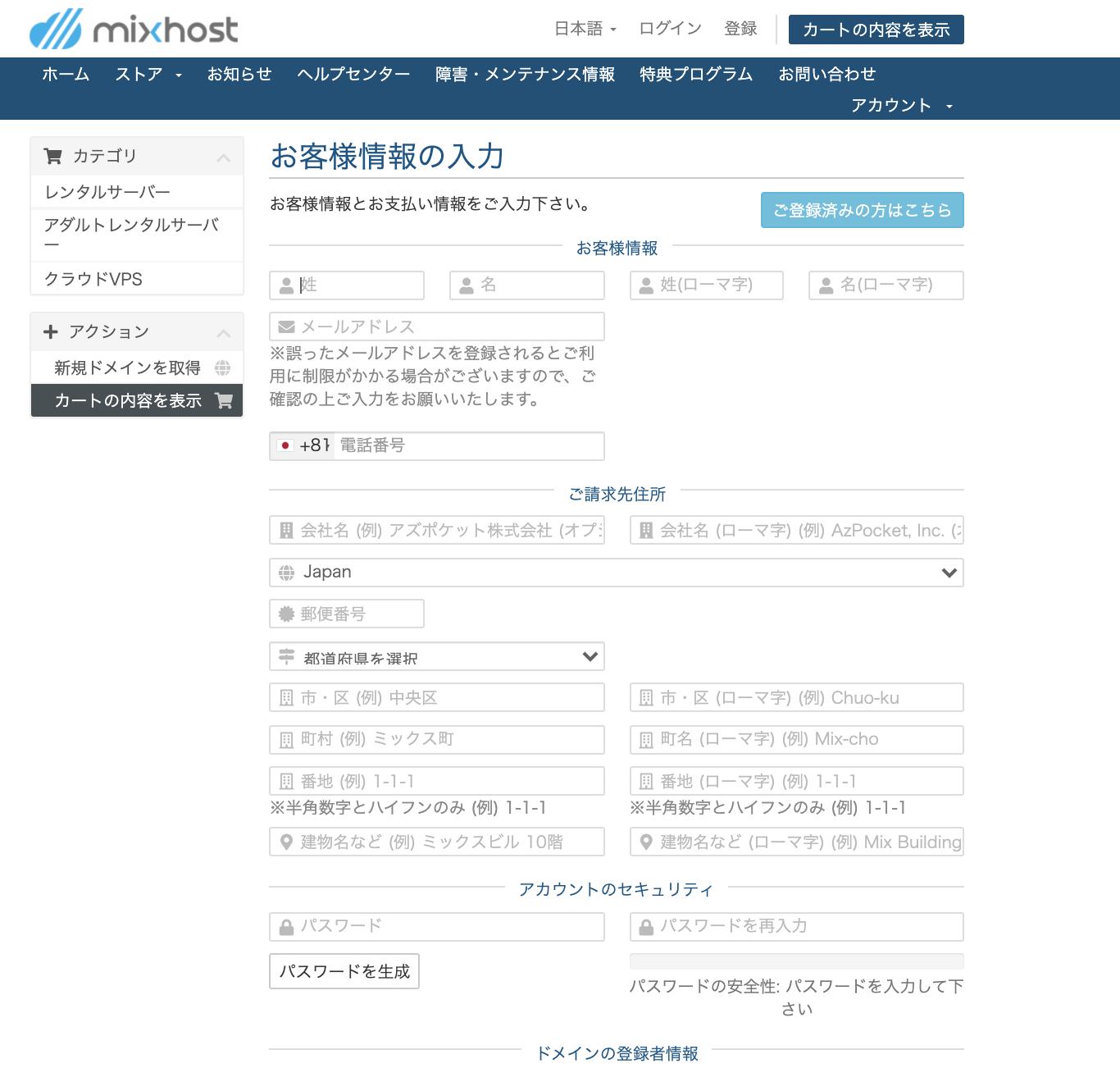 mixsiteの申し込み方法