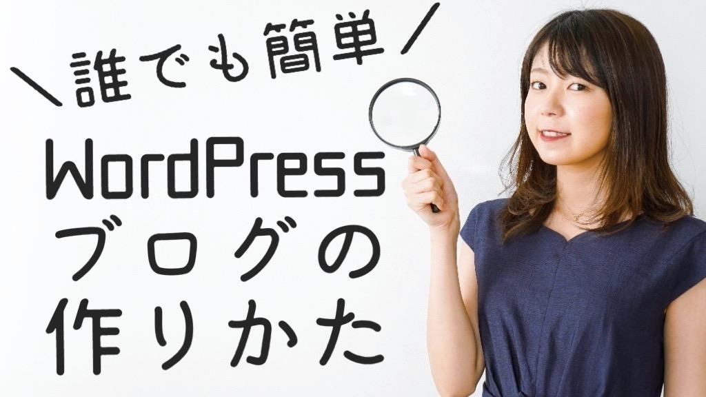 誰でも簡単!WordPress(ワードプレス)ブログを作る方法