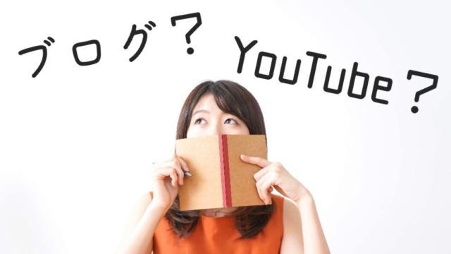 今からやるならYouTubeかブログどっちがいい?両方やって思うこと