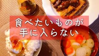 海外で日本食を作る