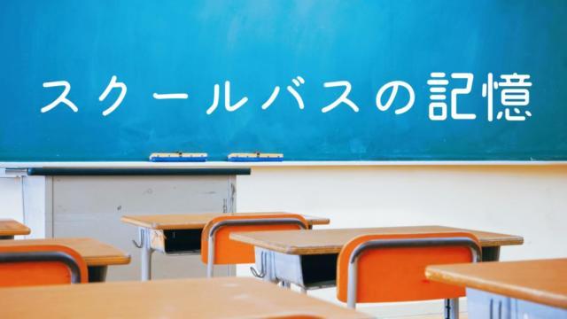 高校生だった私が、中学生に痴漢された話【note有料記事】
