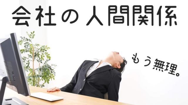 """会社の人間関係が疲れるのは""""自分にはここしかない""""と思うからです【解決策も紹介】"""