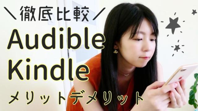 Audible(オーディブル)とKindle Unlimitedの違いって?メリット・デメリットを解説!