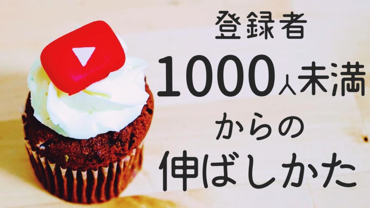 登録者1000人未満でも再生回数70万回の動画を生んだ方法|ちょっとしたコツがあります!