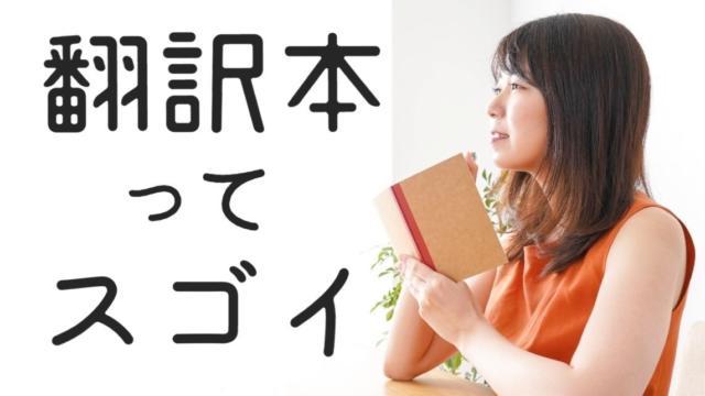 翻訳本は読みにくいなんて言ってる場合じゃない!翻訳本こそ積極的に読むべし