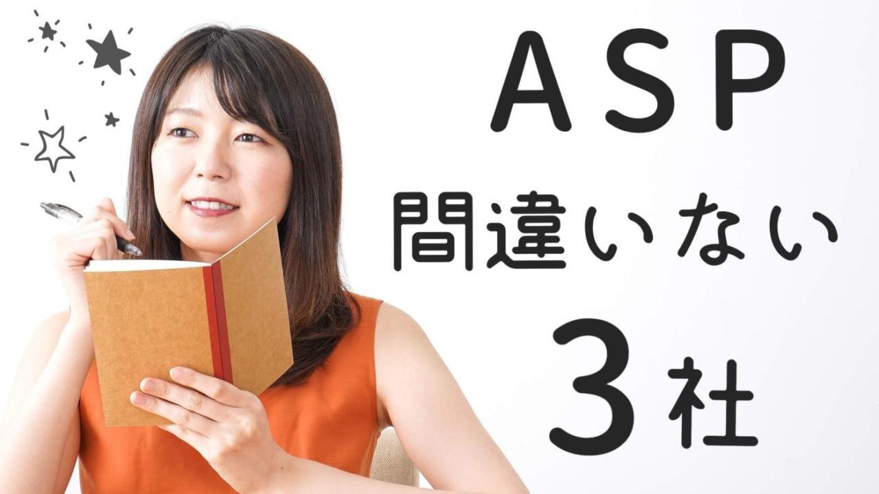 【複数登録は不要】ASPはこの3つを使い込もう!間違いない3社をご紹介