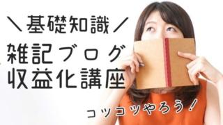 雑記ブログの収益化方法を徹底解説!経験ゼロでもOK【初心者向け】