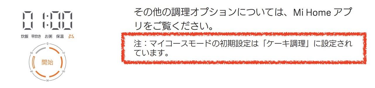 【日本人開発】シャオミの炊飯器がコスパ良すぎで感動した件【1万円切り】