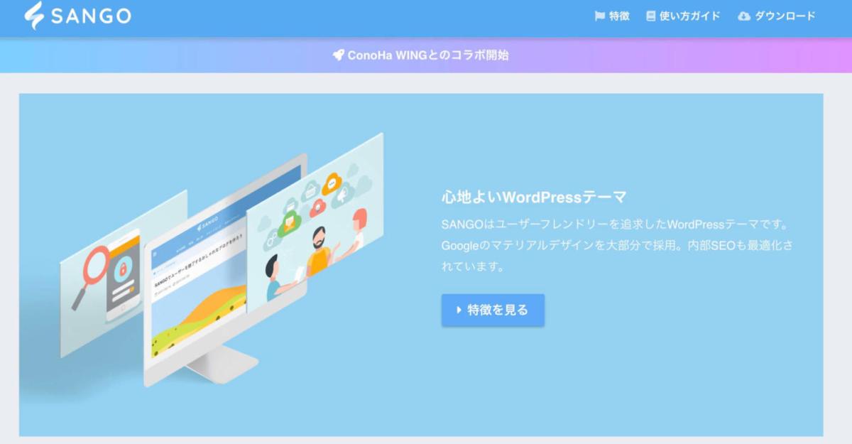 【雑記ブログ】WordPressテーマはこの3択!無料・有料どちらもご紹介します