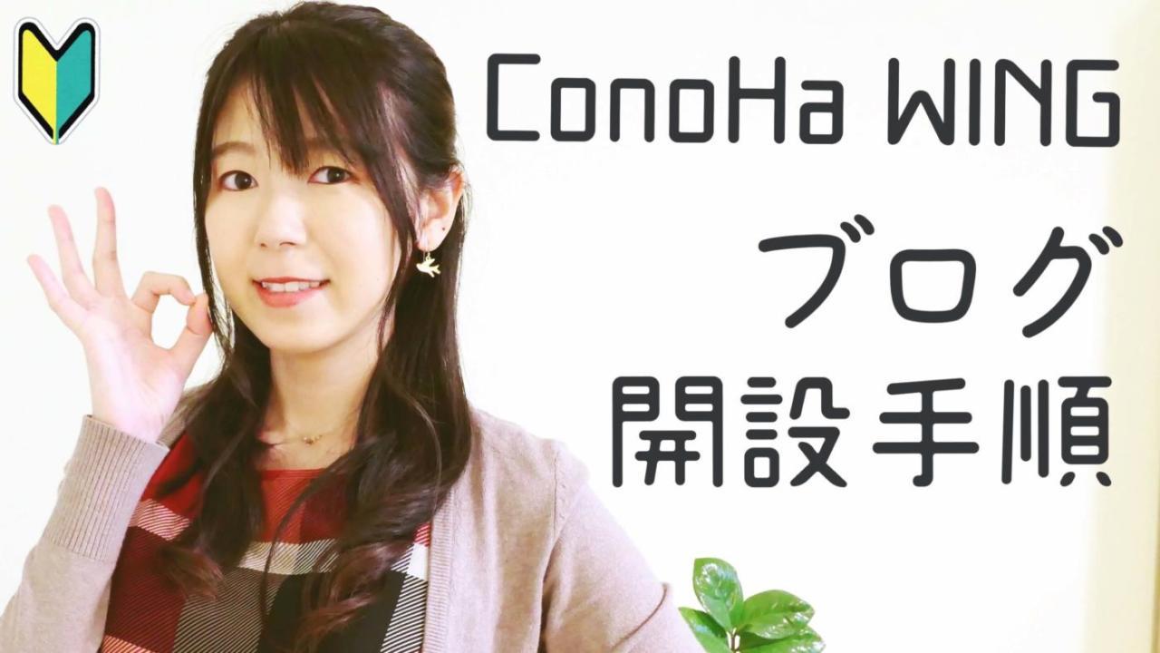 【簡単】ConoHa WINGでWordPressブログを作る手順