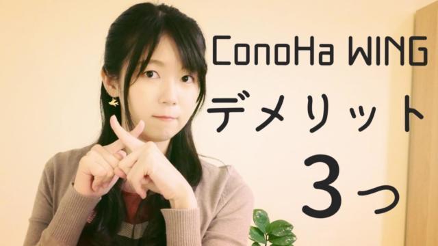 【契約前に】知っておくべきConoHa WING3つのデメリット