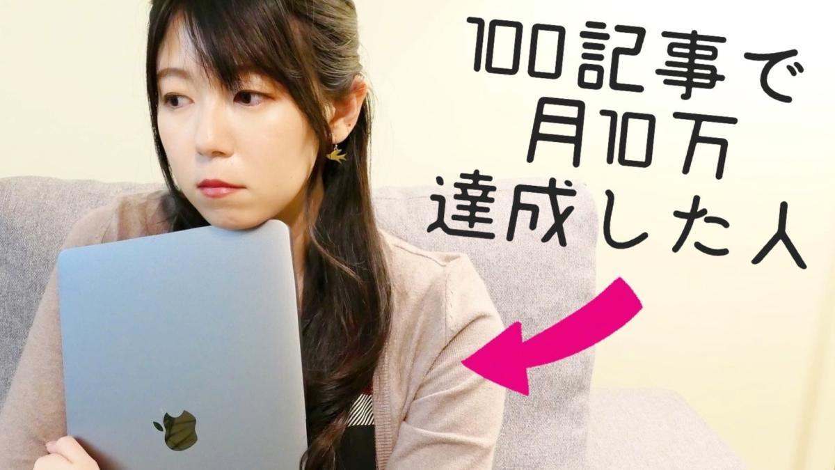 【正直かなり勉強した】ブログ100記事で収益10万達成した方法