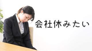 【会社休みたい】休むのに理由は必要ない【上司は追いかけてきません】
