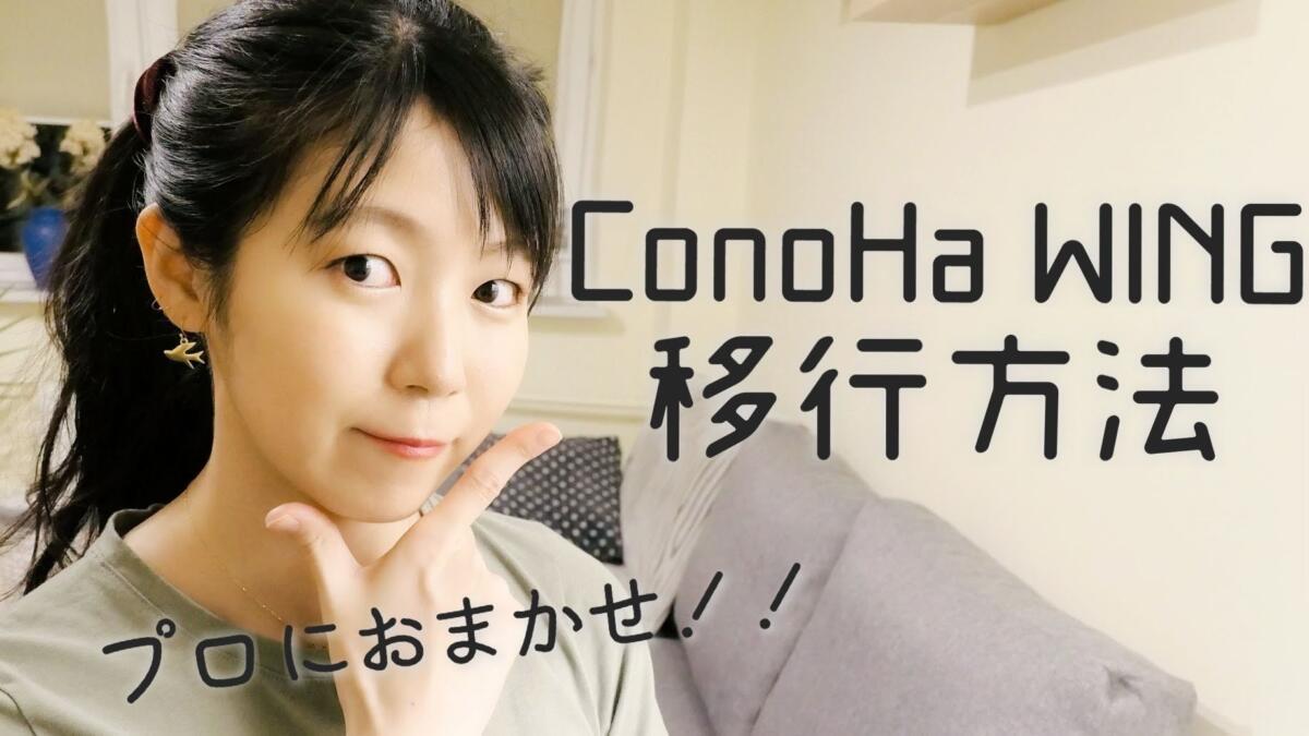 WordPressブログをConoHa WINGへ移行する方法【プロにおまかせ】