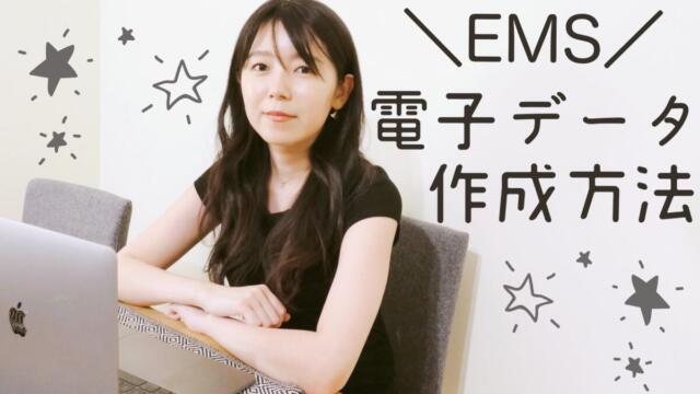 【2021年最新版】EMS電子データ作成方法を解説【梱包&送り方のルール】